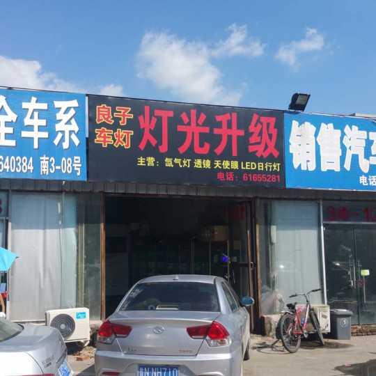 北京良子改灯