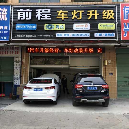 广州前程车灯改装(番禺店)