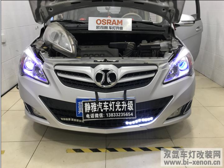 保定涿州北京静雅车灯升级原装海拉五双光透镜专业灯光升级