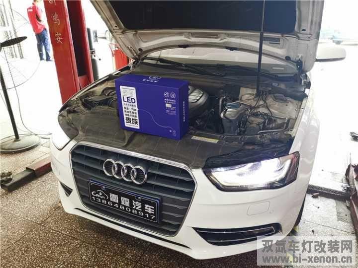 青島改燈實體店雷霆改燈奧迪A4L改裝車燈升級LED雙光透鏡