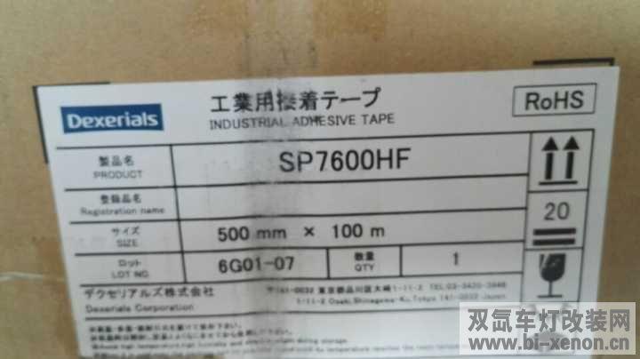 SP7600HF.jpg